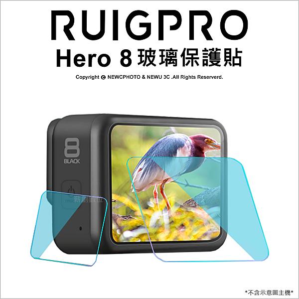 睿谷 GoPro Hero 8 玻璃保貼 螢幕保護貼 保護膜 防刮 高透光 專用配件【可刷卡】薪創數位
