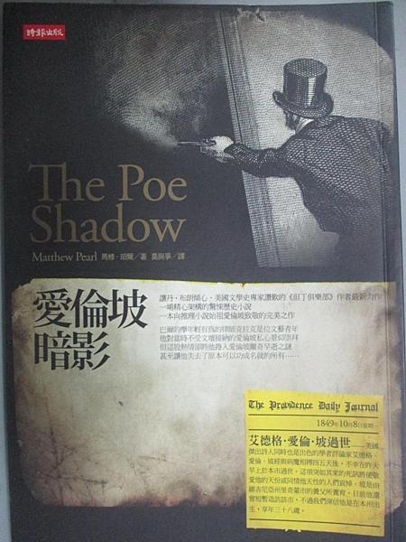 【書寶二手書T9/一般小說_FQ2】愛倫坡暗影_馬修.珀爾, 莫與爭