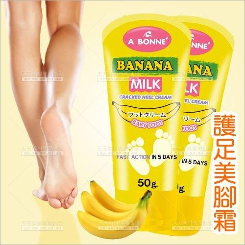 A BONNE 香蕉牛奶護足美腳霜-50g(2入) [85154] 防腳部肌膚乾燥龜裂