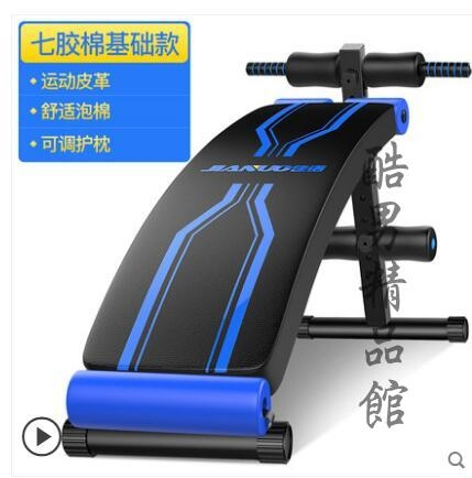 佳諾仰臥起坐健身器材家用男士練腹肌仰臥板收腹多功能運動輔助器