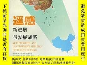 二手書博民逛書店罕見遙感新進展與發展戰略Y12980 中國科學技術出版社 出版1