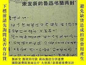 二手書博民逛書店上海文學(1961-9)紀念魯迅誕生80週年罕見佚文和未發表書簡