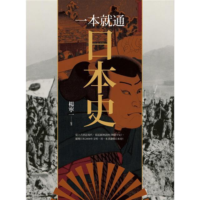 一本就通:日本史