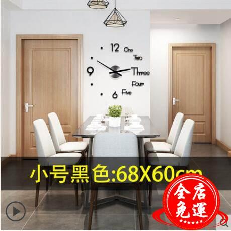 免打孔鐘錶掛鐘客廳家用時尚時鐘掛牆現代簡約裝飾個性創意北歐表 紓困振興