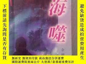 二手書博民逛書店罕見海噬Y193759 餘德莊著 作家出版社 ISBN:9787