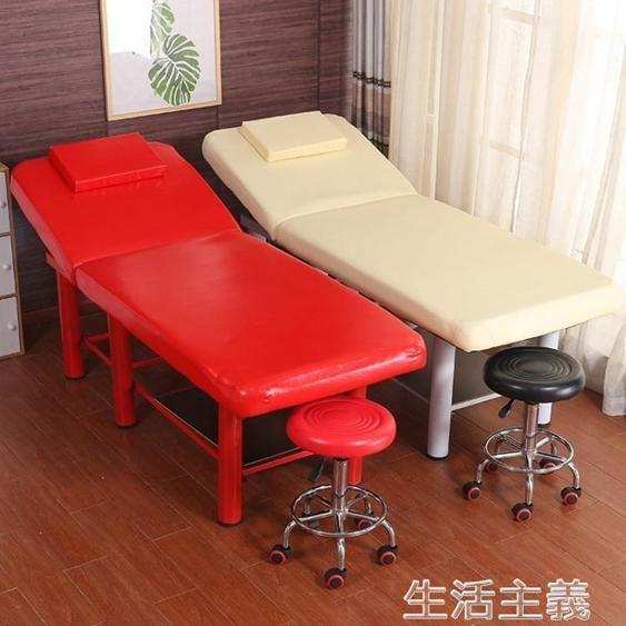 美容床 美容床美容院專用折疊推拿床按摩床家用火床美體紋繡床