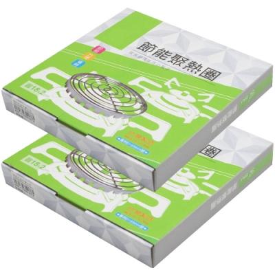 月陽超值2入台灣製專利瓦斯爐節能聚熱圈節能超(201379)
