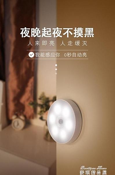 感應燈自動無線智慧人體感應燈充電led小夜燈家用聲控光控衣櫃過道樓道YYJ 【全館免運】
