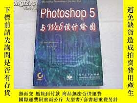 二手書博民逛書店Photoshop罕見5與Web設計繪圖Y18429 (美)[M