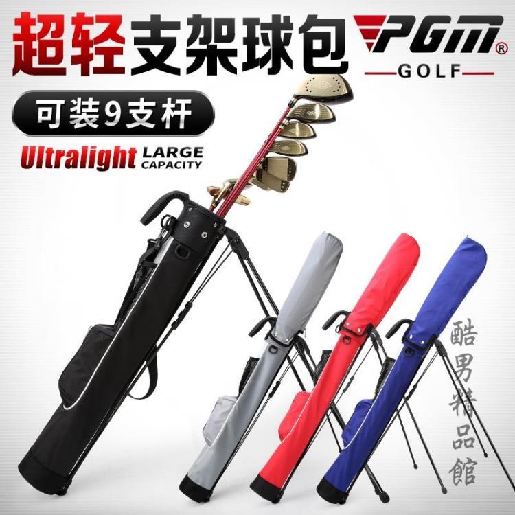 升級版!PGM 高爾夫球包 輕便型 支架槍包 男女款 可裝7-9支桿