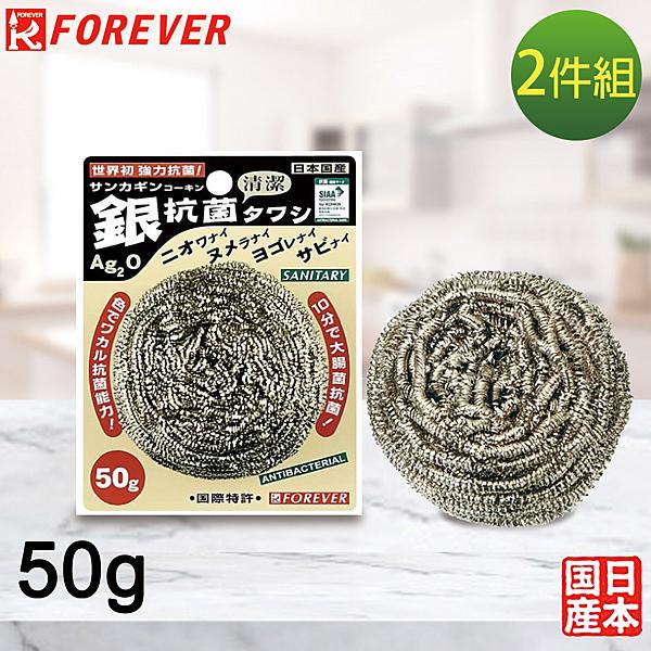 【FOREVER】日本製造鋒愛華銀抗菌鋼刷 50G-2入組