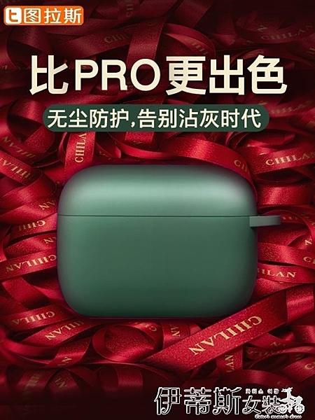 【一體式自帶防塵塞】圖拉斯AirPodsPro保護套AirPods Pro耳機殼液態硅膠