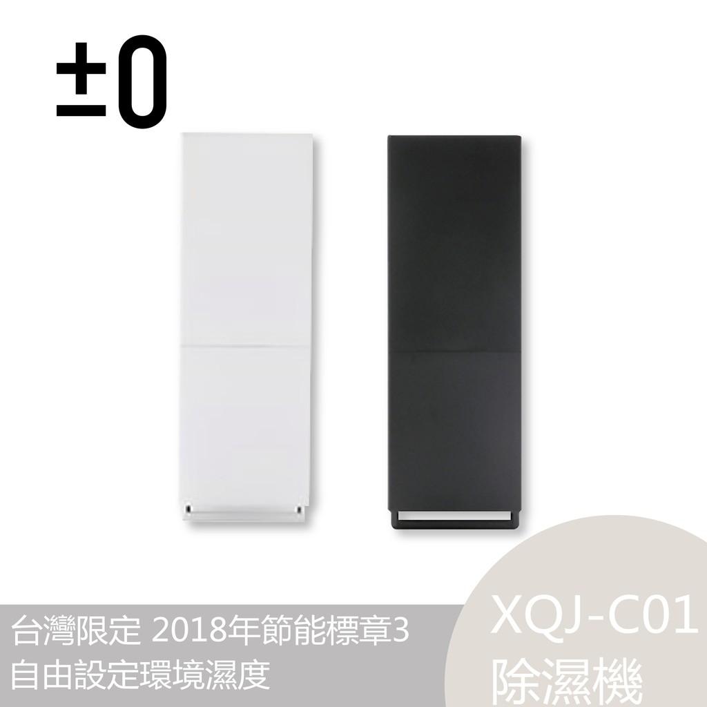 日本 ±0正負零 除濕機(XQJ-C010)黑/白(台灣公司貨原廠保固)