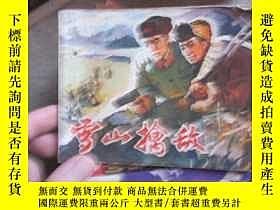 二手書博民逛書店連環畫罕見雪山擒敵Y20865 天津人民美術出版社 出版1975