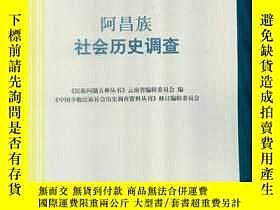 二手書博民逛書店阿昌族社會歷史調查罕見(163)Y10970 《中國少數民族社會