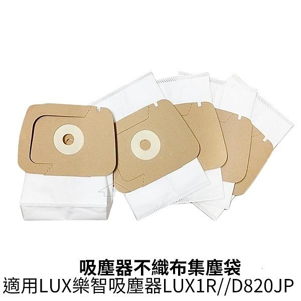 適用LUX怡樂智 吸塵器不織布集塵袋 (3入) 適用吸塵器LUX1R/D820JP