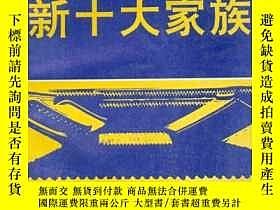 二手書博民逛書店罕見中國新十大家族--(社會紀實品佳)--066Y12980 林