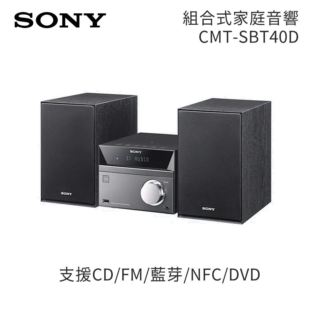 【有聊更便宜】SONY 組合式家庭音響 支援CD/FM/藍芽/NFC CMT-SBT40D 床頭音響 全新公司貨