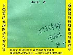 二手書博民逛書店罕見醫學心理學總論Y23435 李心天 中國科學院心理研究所 出