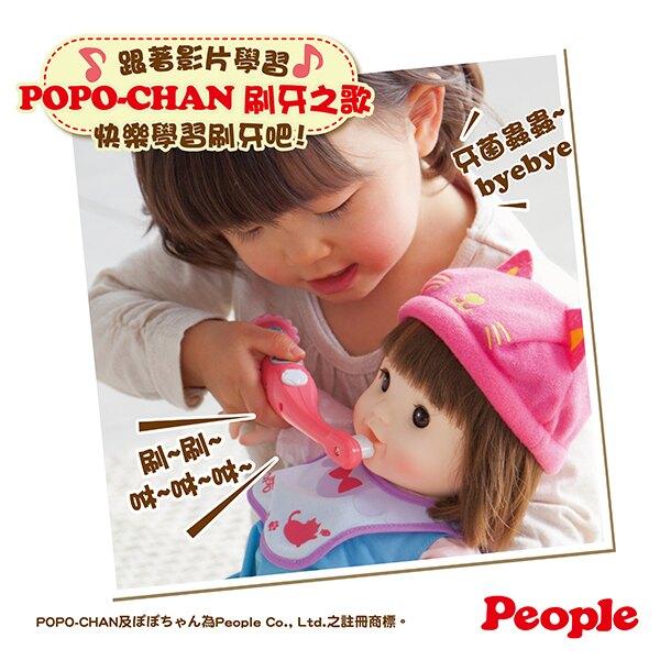 【台灣總代理】POPO-CHAN波波醬配件-POPO-CHAN會說話的牙刷組合