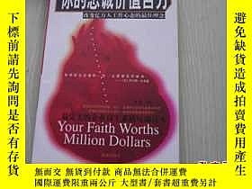 二手書博民逛書店罕見你的忠誠價值百萬Y18429 趙博編著 海潮出版社 ISBN