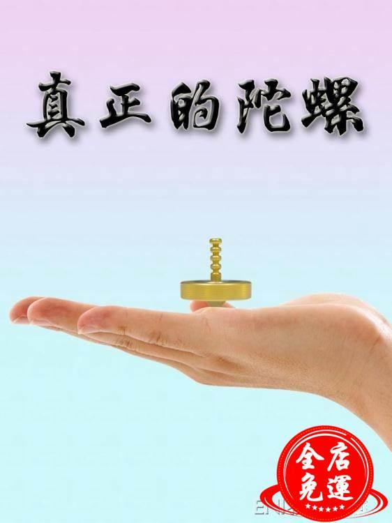 創意玩具陀螺金屬盜夢空間純銅指尖芭蕾無阻力小旋風手捻帶軸承減壓玩具 下殺優惠