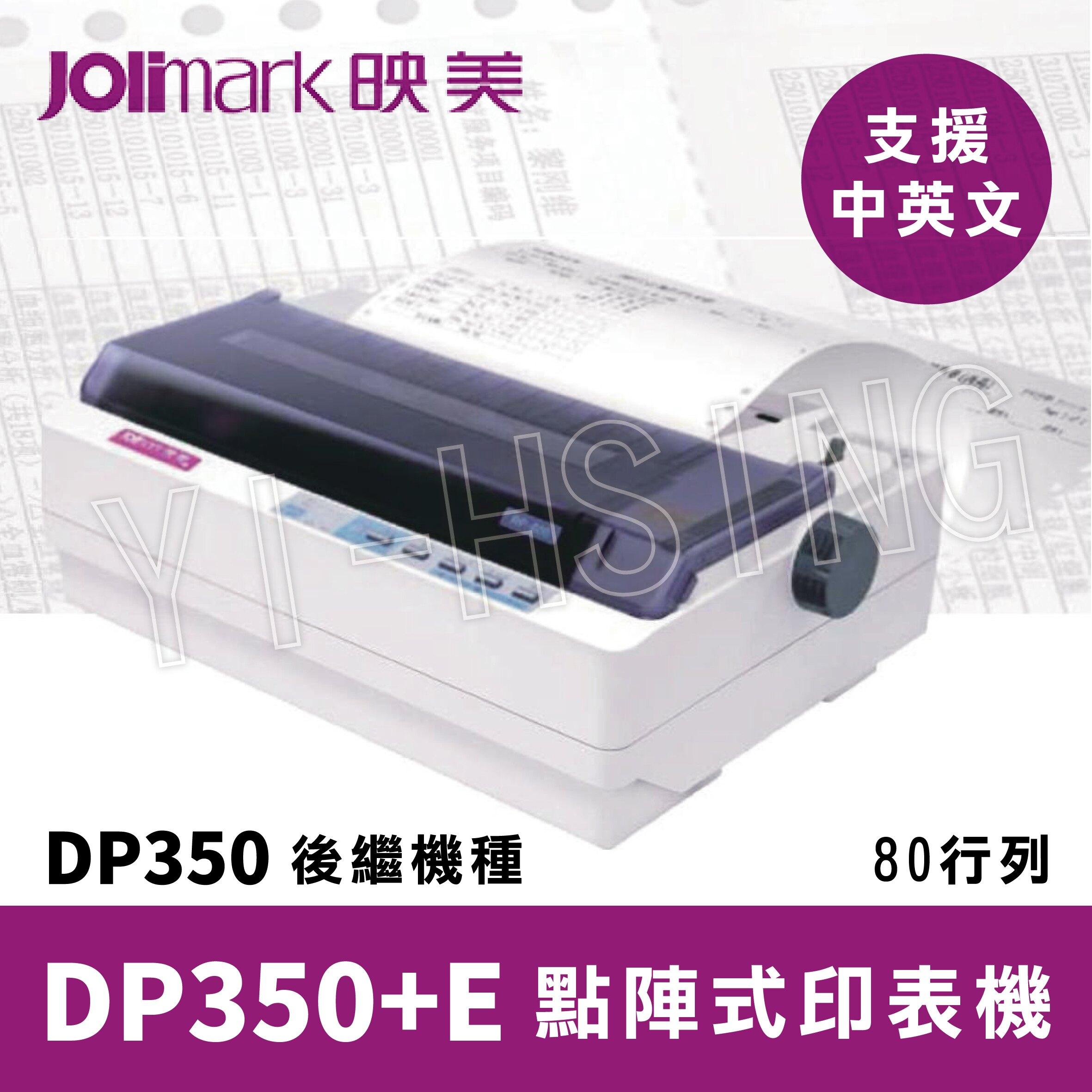 Jolimark 映美 DP350+E 點陣式中英文印表機80行列滾筒式