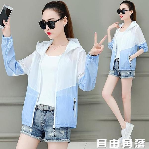 防曬衣 2020夏季新款防曬衣女短款防紫外線透氣長袖薄款外套防曬服防曬衫 自由角落