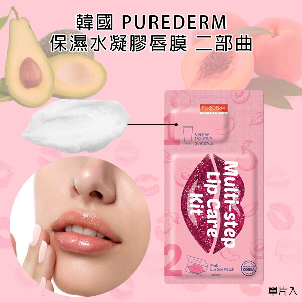 韓國 PUREDERM 保濕水凝膠唇膜二部曲/包
