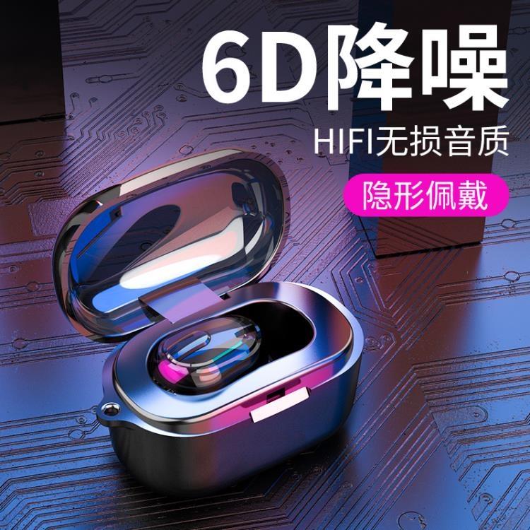 新科隱形藍牙單耳機無線迷你超小微小型掛耳塞入耳式運動開車跑步超長待機適用