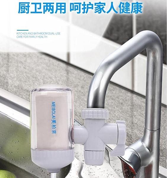 淨水器家用凈水器水龍頭過濾器自來水家用前置廚房凈化直飲濾水器 新年特惠