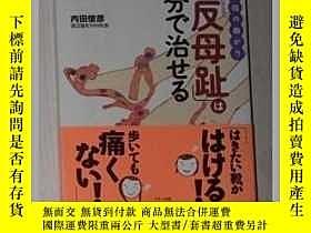 二手書博民逛書店《罕見足の親指の曲がり「外反母趾」は自分で治せる 》內田 俊彥