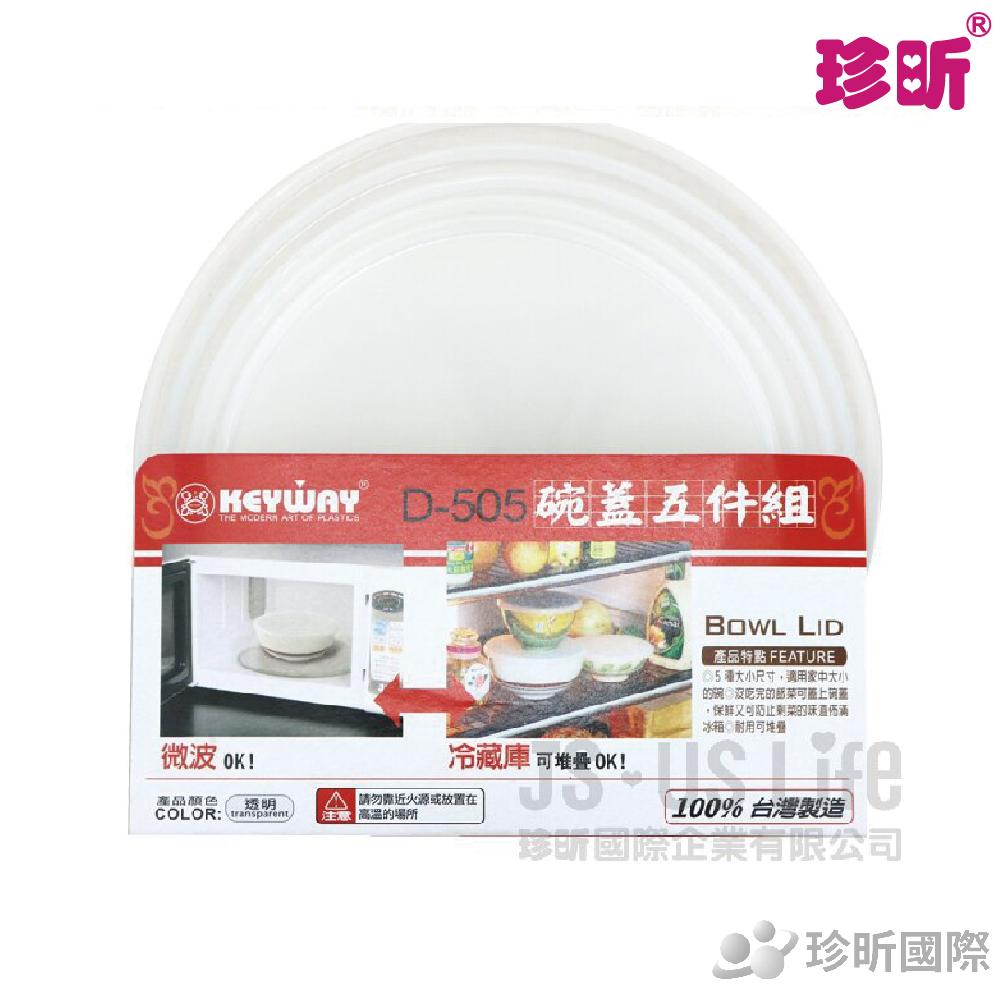 免運【珍昕】台灣製 KEYWAY 保鮮圓盒碗蓋五件組【6件組】、【12件組】/保鮮蓋/碗蓋/保鮮