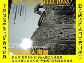 二手書博民逛書店罕見收藏雜誌2012年第11、12期,2013年第11期共3本Y