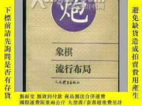 二手書博民逛書店罕見象棋流行佈局(炮)------067Y12980 孫耀先 何