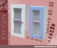 LOGIS邏爵~塑鋼DIY系列   浴櫃 吊櫃 壁櫃 浴室專用 C006(618年中慶)