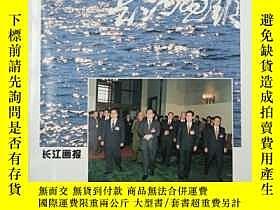 二手書博民逛書店1995年第2期罕見《長江畫報》 8開本 厚冊 如圖 (該刊於1