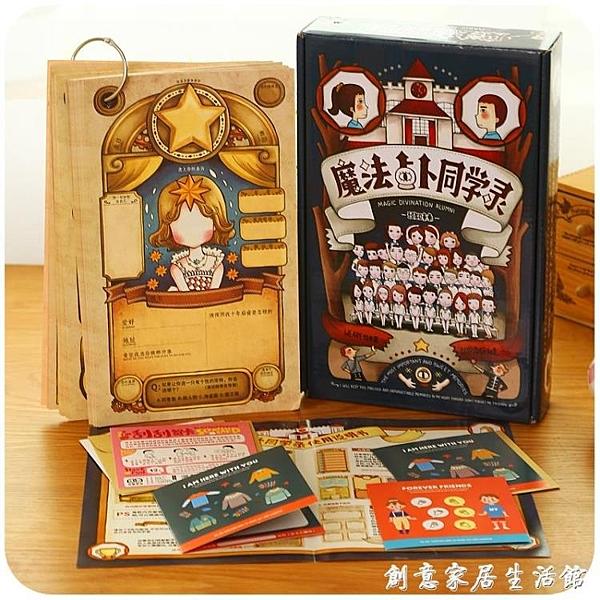 盒裝小學生同學錄 魔法占卜復古畢業紀念冊日韓版創意通訊錄