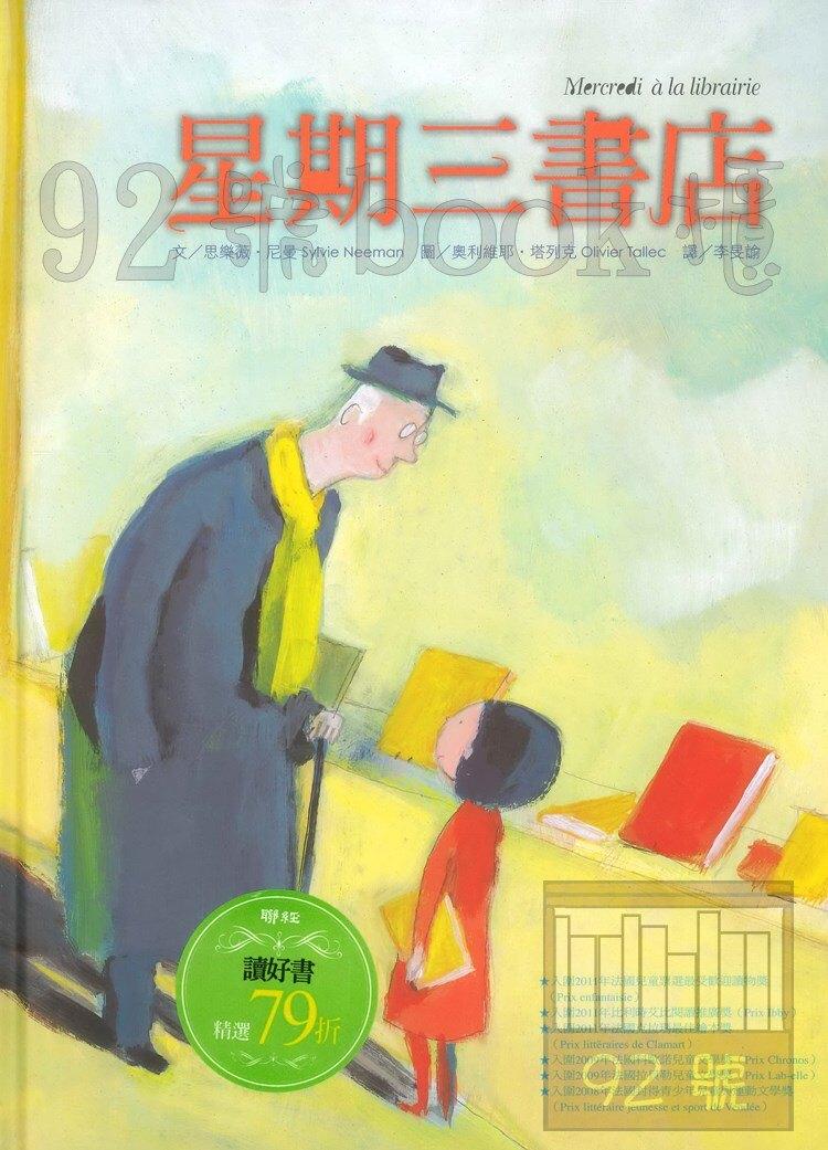 星期三書店(聯經)(5)