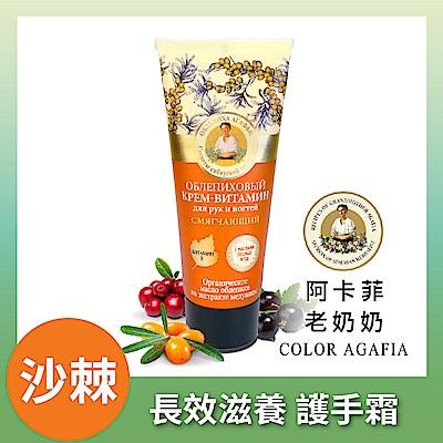 Agafia阿卡菲 沙棘長效滋養護手霜(75ml)