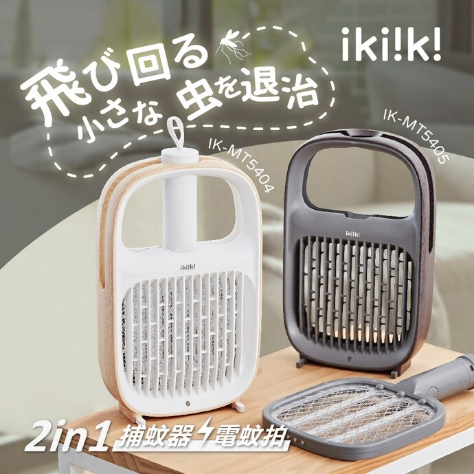 ikiiki伊崎家電2in1日系美型捕蚊器 / 電蚊拍 / usb充電 / ik-mt5404
