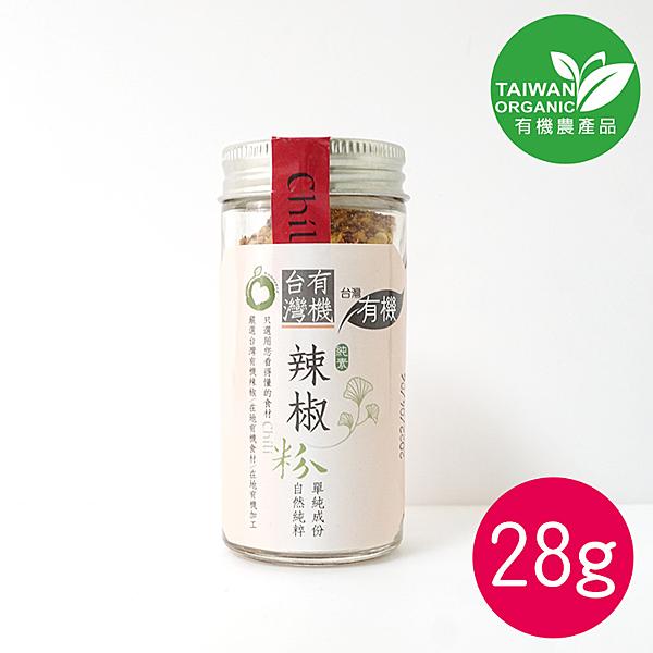 安芯-有機台灣辣椒粉(28g/罐)