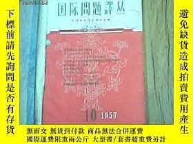 二手書博民逛書店國際問題譯叢罕見1957年10—12Y15663 出版1957