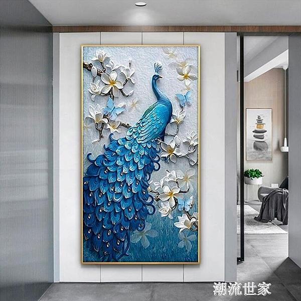 現代簡約玄關裝飾畫美式客廳晶鑚走廊掛畫晶瓷入戶過道壁畫藍孔雀MBS『潮流世家』