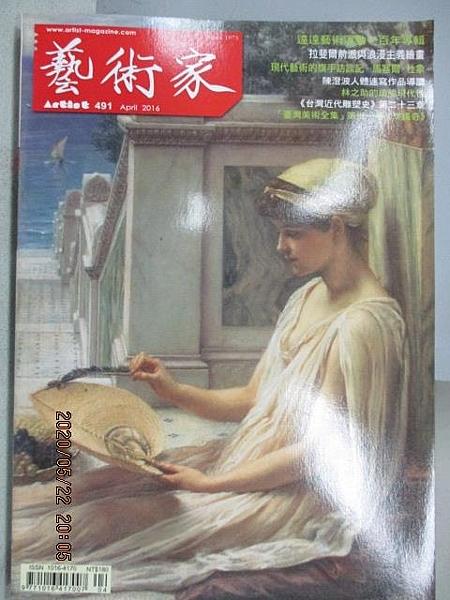 【書寶二手書T6/雜誌期刊_JP1】藝術家_491期_達達藝術運動一百年專輯