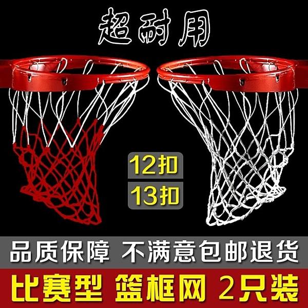 籃球網加粗專業比賽籃網加長網兜籃圈網標準籃球框網耐用型籃筐網