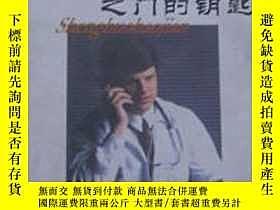 二手書博民逛書店罕見生活保健:掌握健康之門的鑰匙Y7688 劉豐 編著 金城出版