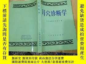 二手書博民逛書店罕見耳穴診斷學Y10788 人民衛生 出版1990
