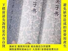 二手書博民逛書店香港中華書局罕見金石大字典 上下全 84版Y22983 香港中華