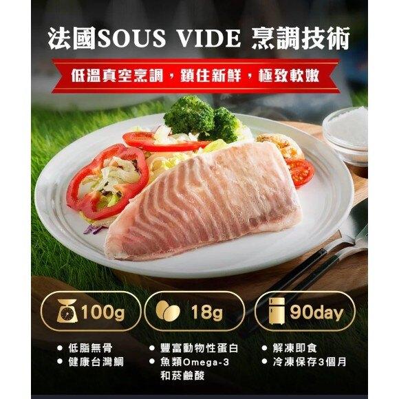 【頂級鯛魚 】舒肥魚 舒肥鯛 鯛魚 蛋白質 低醣 生酮 好吃 味增 健身 運動吃沙拉